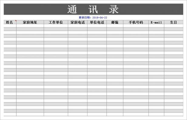 address book excel form templateml